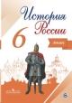 История России 6 кл. Иллюстрированный атлас с онлайн поддержкой